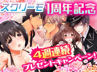 祝・スクリーモ一周年!4週連続プレゼントキャンペーン!!