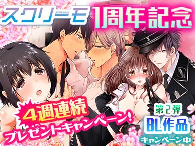 【第二弾・BL作品】祝・スクリーモ一周年!4週連続プレゼントキャンペーン!!