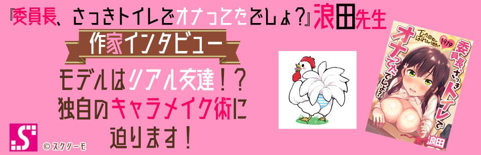 浪田インタビューページ画像